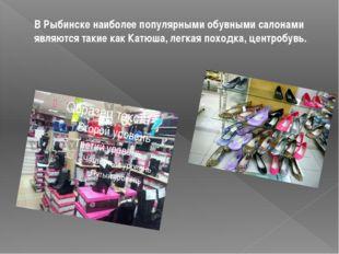 В Рыбинске наиболее популярными обувными салонами являются такие как Катюша,