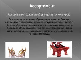 Ассортимент. Ассортимент кожаной обуви достаточно широк . По целевому назначе