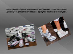 Повседневная обувь подразделяется на домашнюю – для носки дома, дорожную и д