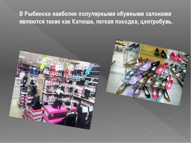 В Рыбинске наиболее популярными обувными салонами являются такие как Катюша,...