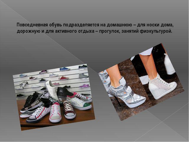 Повседневная обувь подразделяется на домашнюю – для носки дома, дорожную и д...