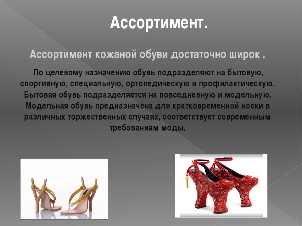 Ассортимент. Ассортимент кожаной обуви достаточно широк . По целевому назначе...