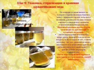 Шаг 9: Упаковка, стерилизация и хранение одуванчикового меда По очереди устан