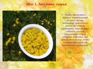 Шаг 1. Заготовка сырья Чтобы приготовить варенье, напоминающее по цвету янтар
