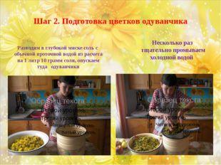 Шаг 2. Подготовка цветков одуванчика Разводим в глубокой миске соль с обычной
