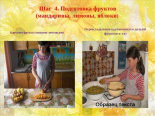 Шаг 4. Подготовка фруктов (мандарины, лимоны, яблоки) Нарезаем фрукты тонкими