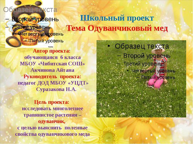 Школьный проект Тема Одуванчиковый мед Автор проекта: обучающаяся 6 класса М...