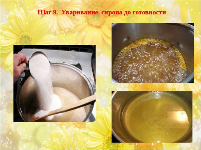 Шаг 9. Уваривание сиропа до готовности