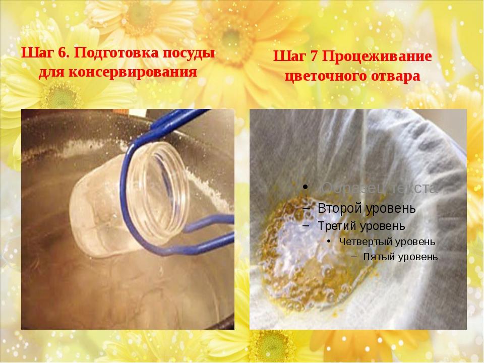 Шаг 6. Подготовка посуды для консервирования Шаг 7 Процеживание цветочного от...
