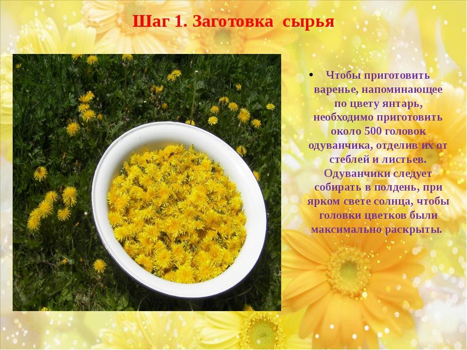 Шаг 1. Заготовка сырья Чтобы приготовить варенье, напоминающее по цвету янтар...