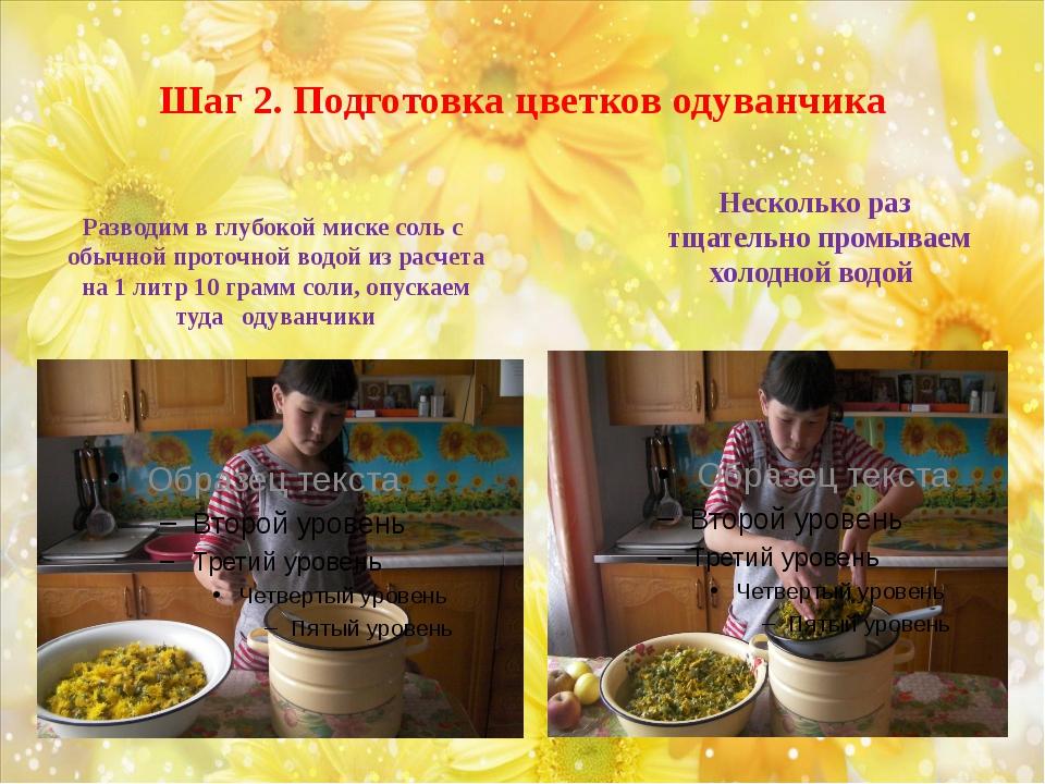 Шаг 2. Подготовка цветков одуванчика Разводим в глубокой миске соль с обычной...