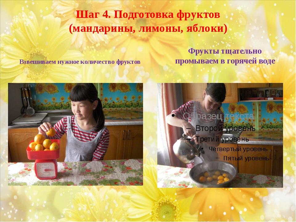 Шаг 4. Подготовка фруктов (мандарины, лимоны, яблоки) Взвешиваем нужное колич...