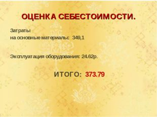 Затраты на основные материалы: 349,1 Эксплуатация оборудования: 24.62р. ИТОГО