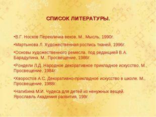 СПИСОК ЛИТЕРАТУРЫ. В.Г. Носков Перекличка веков, М., Мысль, 1990г. Мартынова