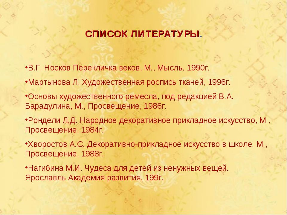 СПИСОК ЛИТЕРАТУРЫ. В.Г. Носков Перекличка веков, М., Мысль, 1990г. Мартынова...