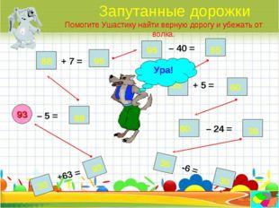 Запутанные дорожки 93 – 5 = + 7 = – 40 = + 5 = – 24 = -6 = +63 = 88 88 95 95