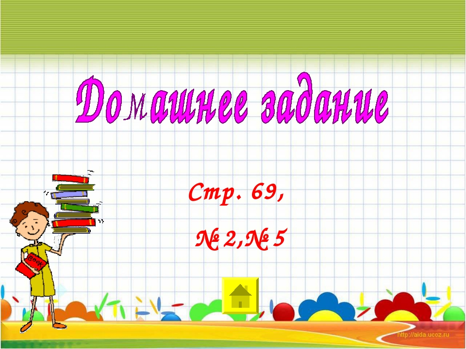 Стр. 69, № 2,№ 5