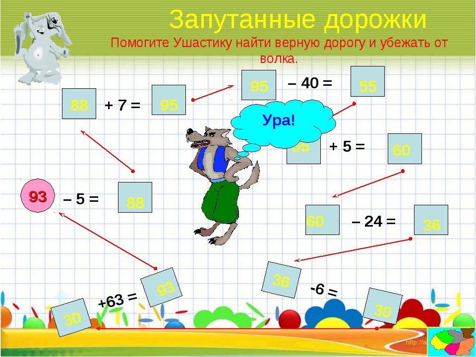 Запутанные дорожки 93 – 5 = + 7 = – 40 = + 5 = – 24 = -6 = +63 = 88 88 95 95...