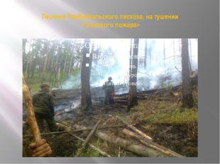 Лесники Прибайкальского лесхоза, на тушении «Грозового пожара»