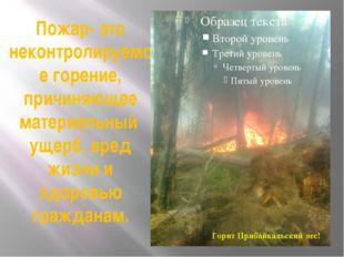 Пожар- это неконтролируемое горение, причиняющее материальный ущерб, вред жиз