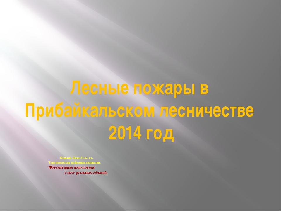 Лесные пожары в Прибайкальском лесничестве 2014 год Быкова Лиза 2 «а» кл. Тур...