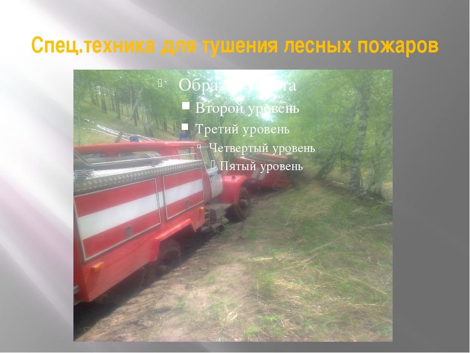 Спец.техника для тушения лесных пожаров