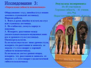 Результаты эксперимента: Из 49 участников Хорошая гибкость – 41 ученик (83,7%