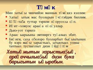 Түмүк Мин хатыңы чинчийэн маннык түмүккэ кэллим: Хатың ытык мас буоларын үчүг