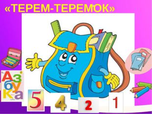 «ТЕРЕМ-ТЕРЕМОК»