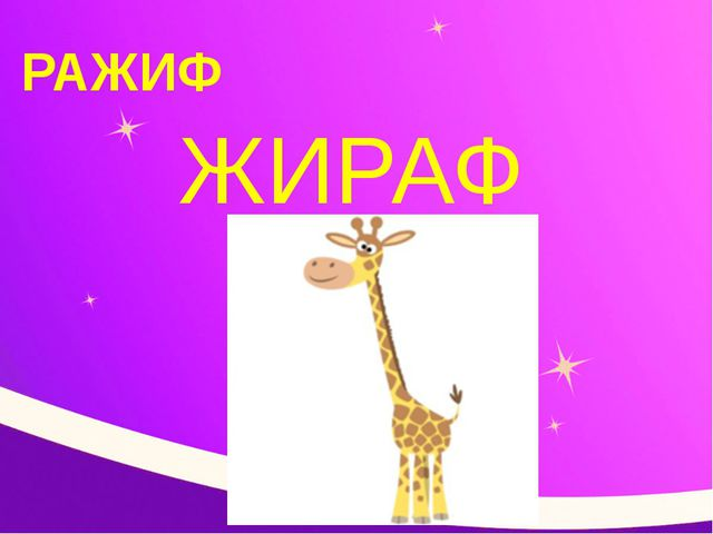 РАЖИФ ЖИРАФ