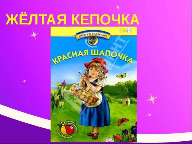 ЖЁЛТАЯ КЕПОЧКА