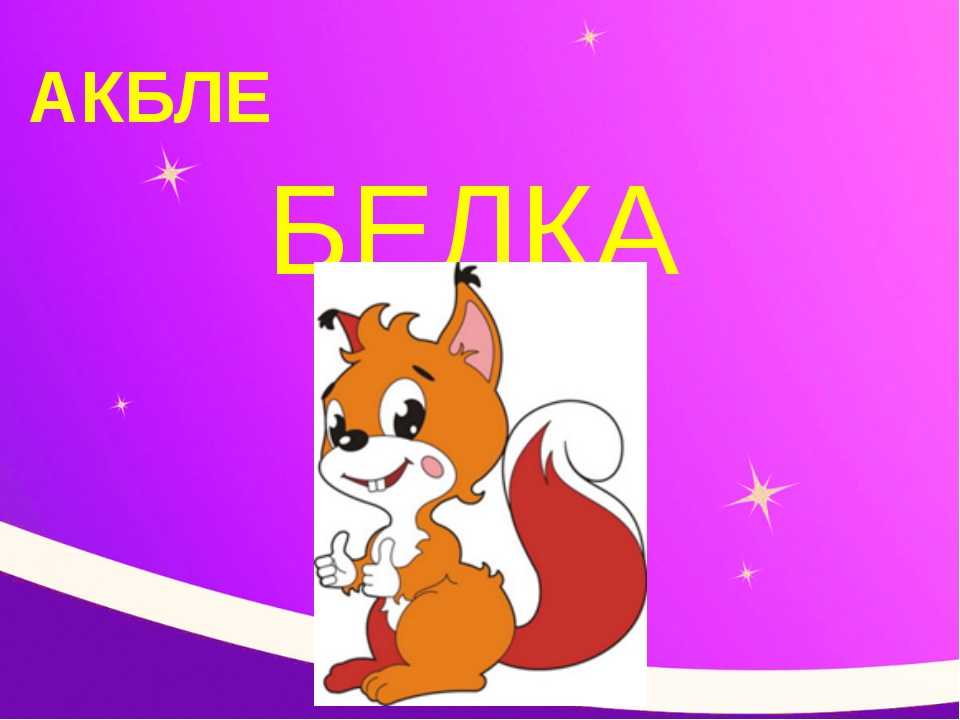 АКБЛЕ БЕЛКА