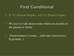 If V1 (Present Simple), will V1 (Future Simple) We use it to talk about event