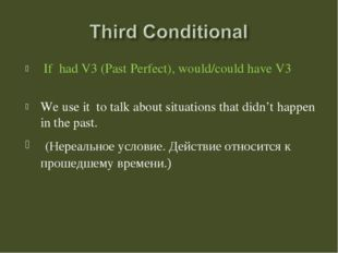 If had V3 (Past Perfect), would/could have V3 We use it to talk about situat
