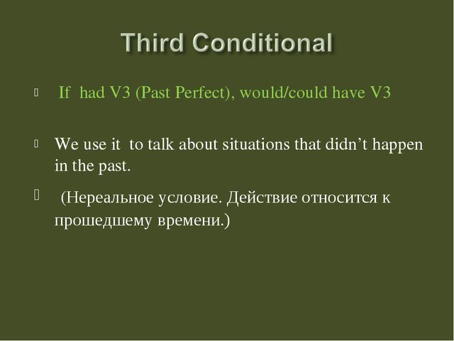 If had V3 (Past Perfect), would/could have V3 We use it to talk about situat...