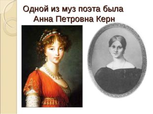Одной из муз поэта была Анна Петровна Керн