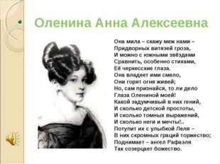 Оленина Анна Алексеевна Она мила – скажу меж нами – Придворных витязей гроза,