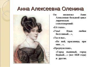 Анна Алексеевна Оленина Он посвятил Анне Алексеевне большой цикл лирических с