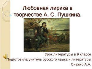 Любовная лирика в творчестве А. С. Пушкина. Урок литературы в 9 классе Подгот