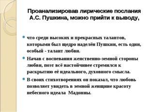 Проанализировав лирические послания А.С. Пушкина, можно прийти к выводу, что