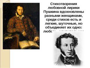 Стихотворения любовной лирики Пушкина вдохновлены разными женщинами, среди ст