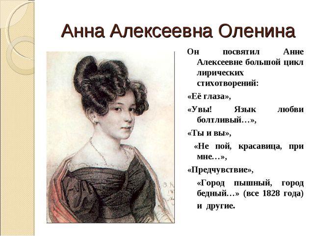 Анна Алексеевна Оленина Он посвятил Анне Алексеевне большой цикл лирических с...