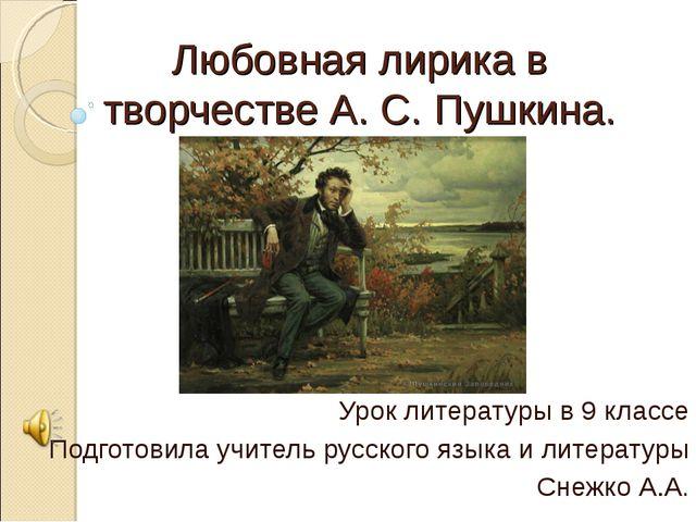 Любовная лирика в творчестве А. С. Пушкина. Урок литературы в 9 классе Подгот...