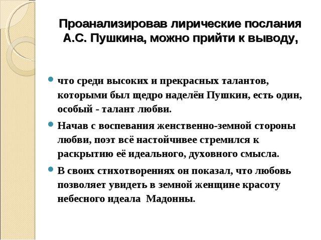 Проанализировав лирические послания А.С. Пушкина, можно прийти к выводу, что...