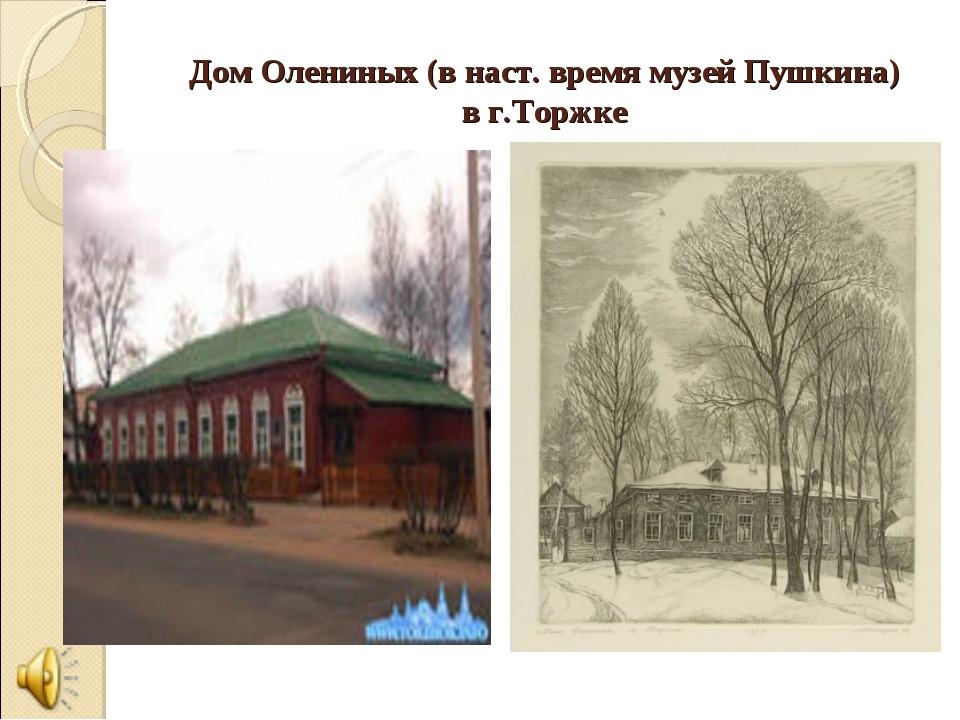 Дом Олениных (в наст. время музей Пушкина) в г.Торжке