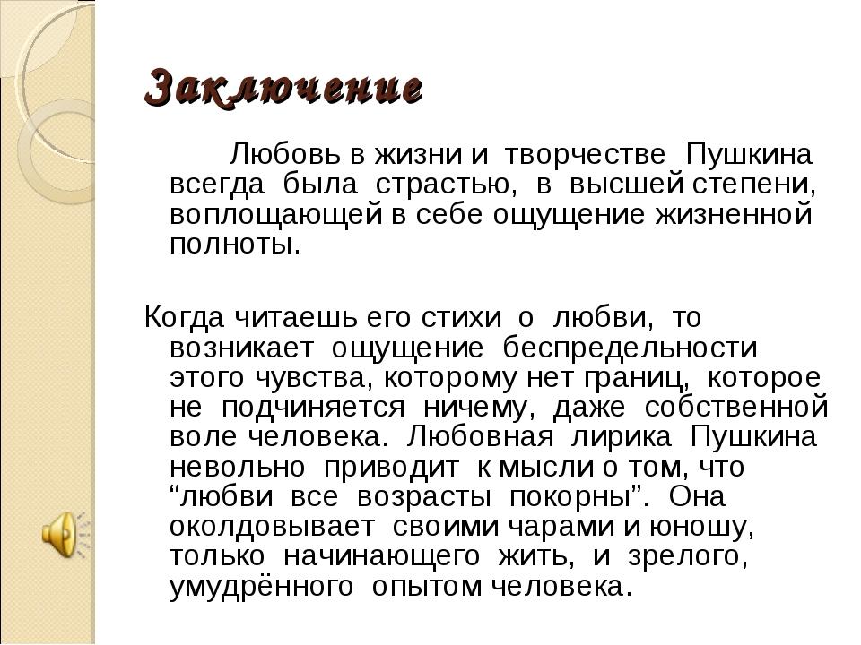 Заключение Любовь в жизни и творчестве Пушкина всегда была страстью, в высш...