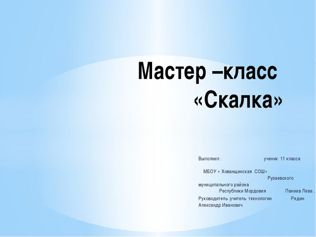 Выполнил : ученик 11 класса МБОУ » Хованщинская СОШ» Рузаевского муниципально...