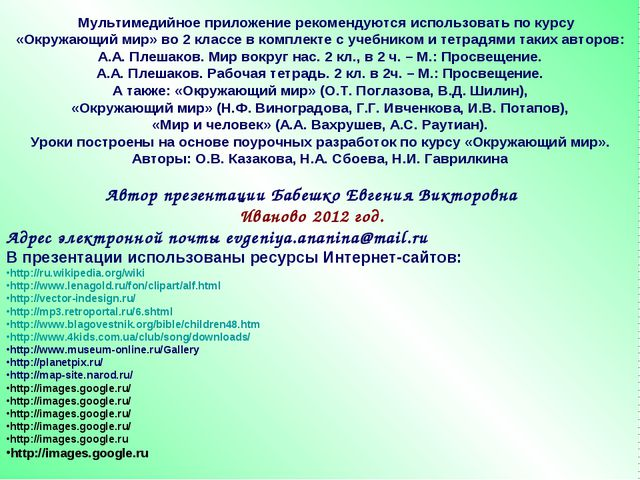 Автор презентации Бабешко Евгения Викторовна Иваново 2012 год. Адрес электрон...