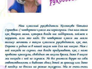 Наш классный руководитель Колпакова Татьяна Сергеевна. С четвертого класса м