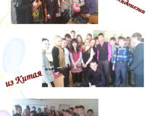 Встреча с иностранцами из Китая из Индонезии из Хорватии